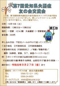 愛知県失語症友の会交流会ポスター